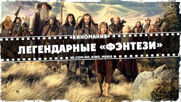 6 величайших фантастических киноисторий мирового творчества!