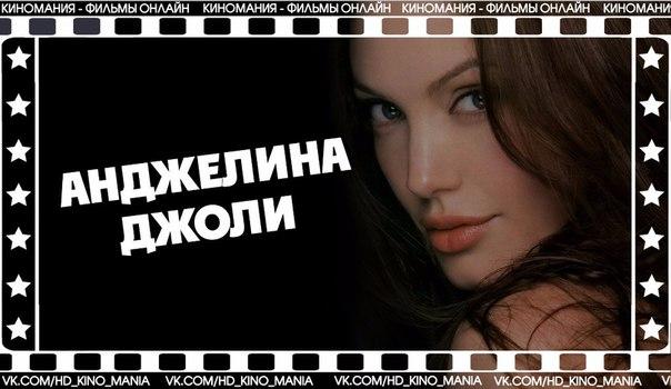 Подборка из 9 фильмов с участием Анджелины Джоли!