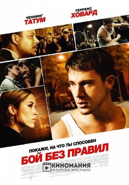 Бой без правил (2011)