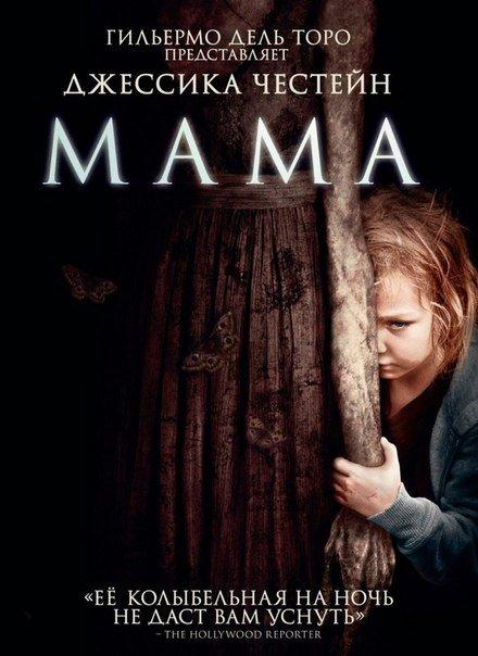 Мамa (2013)
