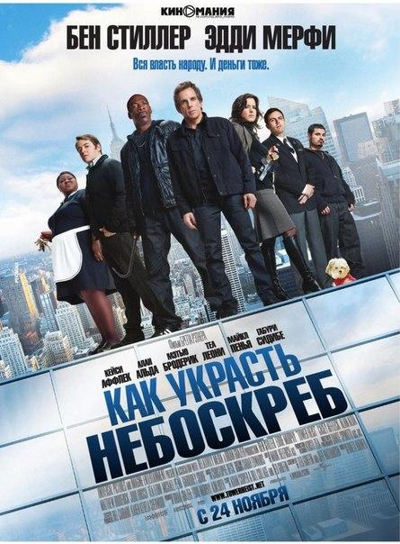 Kaк укpacть нeбocкpeб (2011)