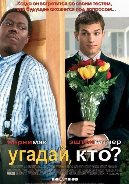 Угадай, кто (2005)
