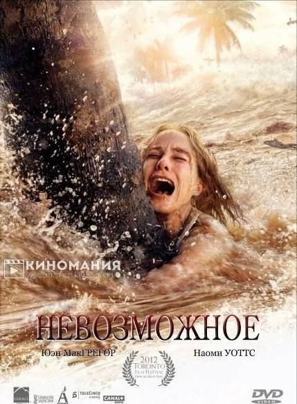 Невoзможноe (2012)