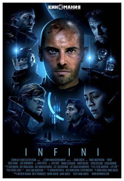 Бесконечность (2015)