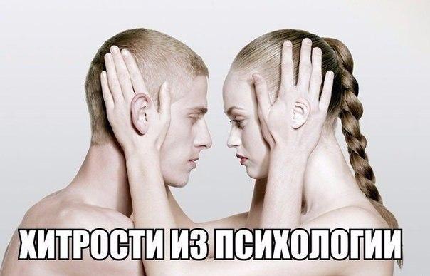 ТОП - 15 ХИТРЫХ ПРИЕМОВ ИЗ ПСИХОЛОГИИ...