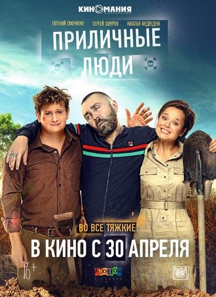 Подборка из 3 новых русских комедий 2015 года!