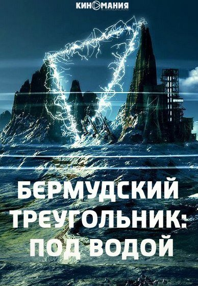 Бермудский треугольник. Под водой (2006)