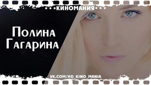 9 песен неподражаемой Полины Гагариной, которая заняла второе место на «Евровидении» ????