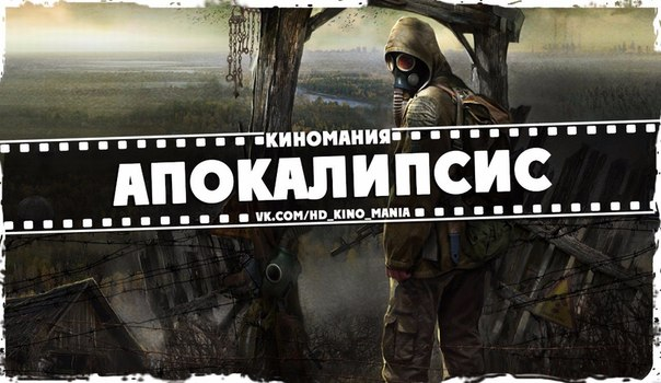 9 зрелищных фильмов об апокалипсисе.