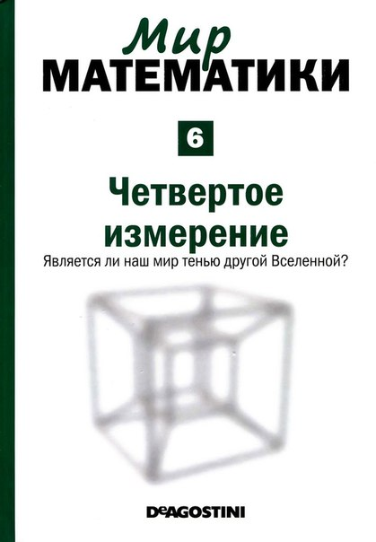 Энциклопедия «Мир математики». Тома 6–10