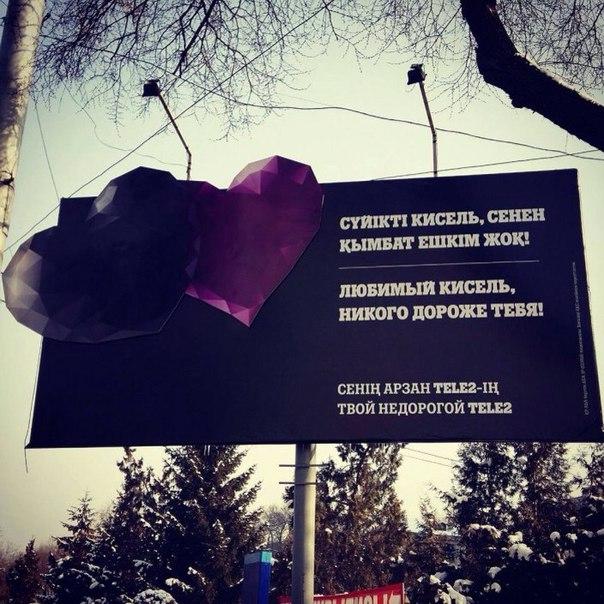 Сотовый оператор Tele 2 Казахстан креативно поздравил конкурентов по рынку с Днем всех влюбленных