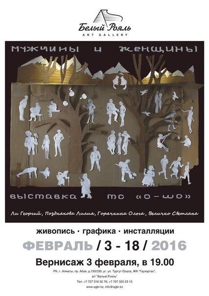 Выставка «Мужчины и женщины»