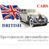 Британские автомобили