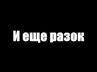 Рементос на льду [ЛУЧШИЙ БРЕЙК]