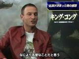 Интервью Томаса Кречманна на премьере Кинг-Конга в Японии, 2006