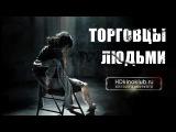 Торговцы людьми (2012) Фильмы Онлайн Новинки Кино 2014