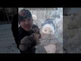 Со стены друга под музыку Та Сторона(feat Бумбокс) - У Меня Есть Ты ( 2013). Picrolla