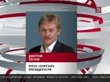 Дмитрий Песков заявил о «бетонной цензуре» в западных СМИ