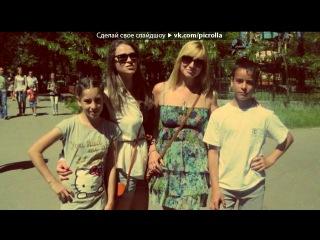 «семья*)» под музыку Elvin Grey - Семья (Radio Edit 2013). Picrolla