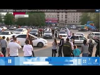 28.04.2014 1TV.RU Обстановка в Донецкой области крайне напряженная