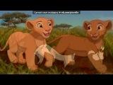 «С моей стены» под музыку Симба - Стать королём! (из м/ф Король лев) РУСС.. Picrolla