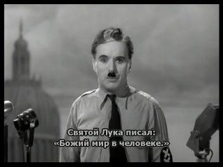 Монолог Чарли Чаплина о свободе (из фильма