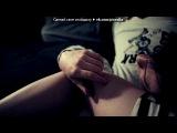 «Со стены Любовь на расстоянии™» под музыку Хованский - Я Люблю Тебя Как Доту 2. Picrolla