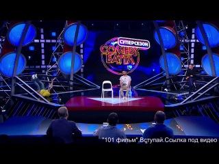 Comedy Баттл. Суперсезон - Дуэт Лена Кука (1 тур, выпуск 1, 04.04.2014)