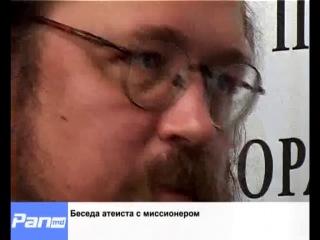 Андрей Кураев. Беседа атеиста с миссионером. Выступление на канале Панорама 2010 г
