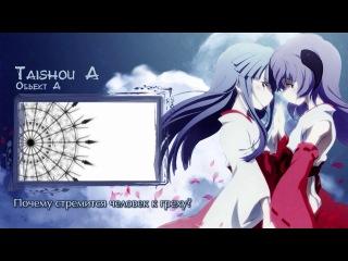☆ Harmony Team ☆ - 【KICHI Utsune】 Taishou A TV-Size (rus)