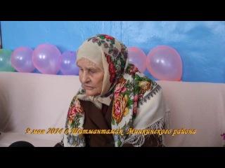 Ветераны труда и ВОВ д.Шатмантамака Миякинского района 9 май 2014г.