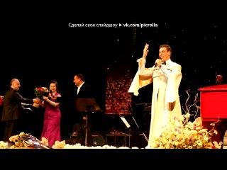 «Открытие Звезды 15 марта 2013 года.» под музыку Тамара Гвердцители  - Песня о МЗИУРИ. Picrolla