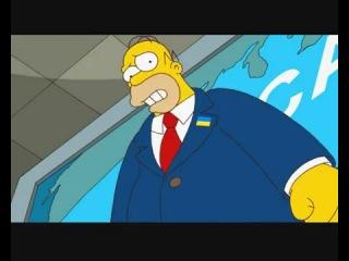 Гомер Сімпсон - для важливих переговорів