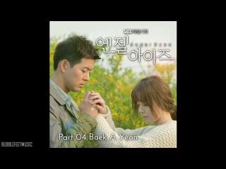 .Baek Ah Yeon (Three Things I Have Left) [Angel Eyes OST] .