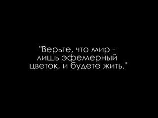 Катрин Гордиенко по мотивам романа «Бродяги Дхармы».