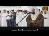 Сура Аль Фатиха-1 (Открывающая книгу) и Сура Аль-Хакка-69 (Неминуемое) Мишари Рашид аль Афаси