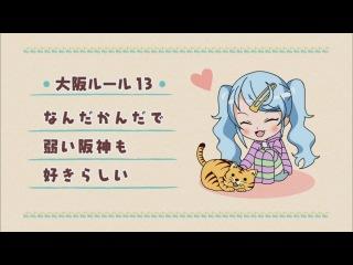 Boku no Imouto wa Osaka Okan Моя сестрёнка из Осаки 5 Серия [Kl1nT Shani] [AniShock]