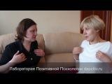 Сессия психотерапевта и эксперта ТЭС Оксаны Корсуновой с адвокатом по уголовным делам Милой Матвиенко