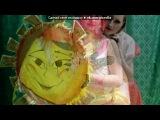 «вава» под музыку С Днем Рождения Юлька)) - Солнышко...песня тебе всего самого лучшего). Picrolla