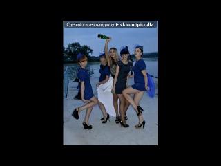«А у нас ДІВІШНІК...***» под музыку Жіноча дружба(пісня про справжнь жіночу дружбу! - )). Picrolla