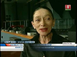 Прима национального балета Инесса Душкевич отмечает юбилей