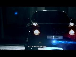 Nissan Juke- Превращая движение в драйв.