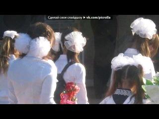 «1 ВЕРЕСНЯ» под музыку Н. Май - Я - школярка. Picrolla