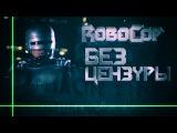 Робокоп Без цензуры  Robocop Хард-Версия  Sci-Fi Отстреливает письки насильникам  Жесть