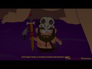 Прохождение South Park: The Stick of Truth [Южный Парк: Палка Истины] - Часть 13 (Гномы-извращенцы) [Вырезанное 18+]