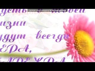 «С Днём Рождения и пожелания» под музыку Мамочка, С Днем Рожденья!)))) - За все прости меня мама милая.. знаешь же,что Я ЛЮБЛЮ ТЕБЯ!Ты у меня одна-САМАЯ ЛУЧШАЯ,САМАЯ !МОЯ КРАСИВАЯ!ДОБРАЯ..МАМОЧКА МОЯ!Твоя дочка Карина=*. Picrolla