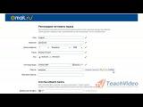 8. Как создать почтовый ящик на Mail.ru