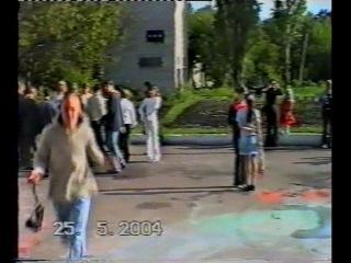 Выпускной 2004.часть 1