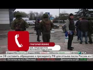 ч.1 Константин Сивков на РБК-ТВ у Виттеля, 01.03.14.