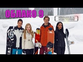 Облако 9 (2014)  лучшие фильмы новинки комедия, спорт